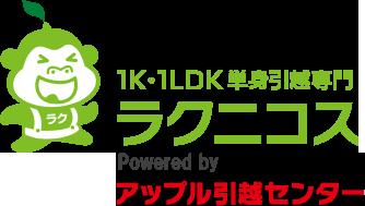 1K・1LDK単身引越し専門ラクニコス Powered by アップル引越センター