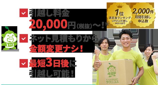 「単身専門」の引越しだから、従来より格安! 圧倒的に速い!日本初!確約料金をスグ表示!